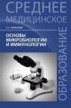 Основы микробиологии и иммунологии. Учебное пособие